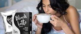black latte для похудения